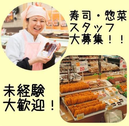 中部フーズ【魚津店】の画像・写真